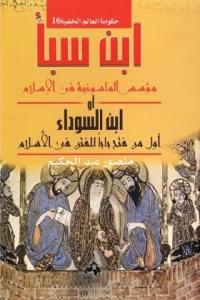 ابن سبأ مؤسس الماسونية فى الإسلام