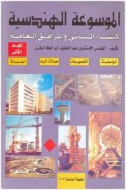 الموسوعة الهندسية لإنشاء المباني والمرافق العامة