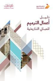 دليل أعمال الترميم للمباني التاريخية
