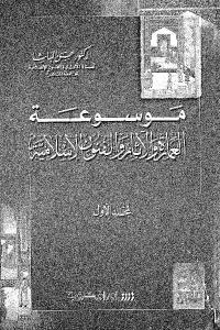 موسوعة العمارة والاثار والفنون الاسلامية - المجلد الاول