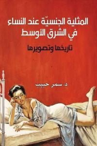 المثلية الجنسية عند النساء في الشرق الاوسط