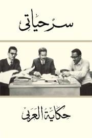 سر حياتي - حكاية العربي