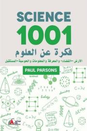 1001 فكرة عن العلوم