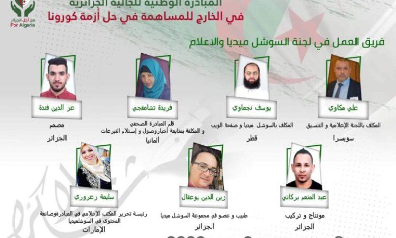 """صورة إعلاميون لانجاح مبادرة """"من أجل الجزائر"""""""