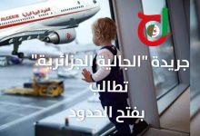 """صورة جريدة """"الجالية الجزائرية"""" تنظم حملة لفتح الحدود"""