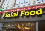 مطاعم حلال في امستردام