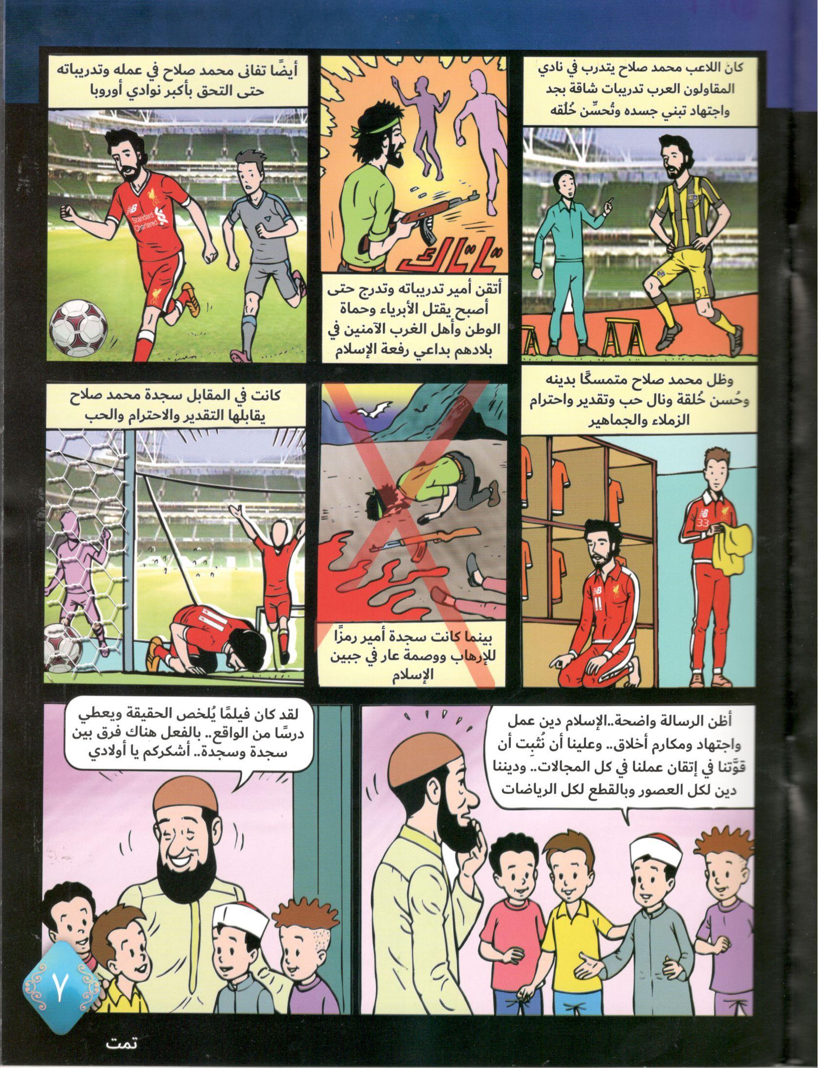 قصص عن الاحترام في الاسلام