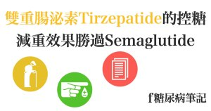 Read more about the article 雙重腸泌素Tirzepatide的控糖減重效果勝過Semaglutide