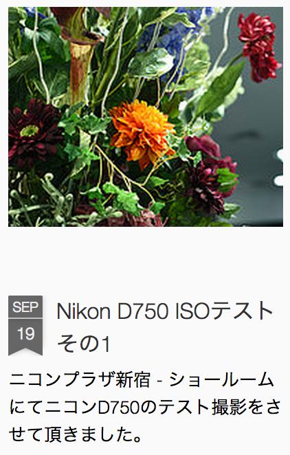 Nikon D750 ISOテストその1