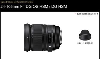 シグマ 24-105mm F4 DG OS HSM