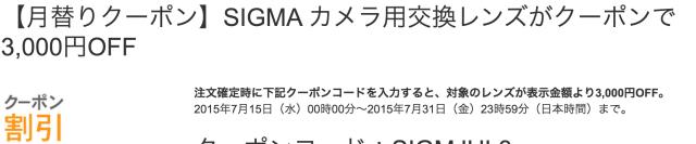 【月替りクーポン】SIGMA カメラ用交換レンズがクーポンで3,000円OFF