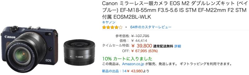Amazon Amazon Canon ミラーレス一眼カメラ EOS M2 ダブルレンズキット (ベイブルー) EF-M18-55mm F3.5-5.6 IS STM EF-M22mm F2 STM付属 EOSM2BL-WLK