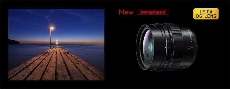Panasonic LUMIX LEICA DG SUMMILUX 12mm / F1.4 ASPH.