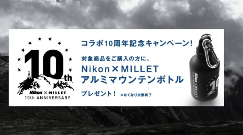 「Nikon×MILLET」コラボの10周年記念バッグ2モデル