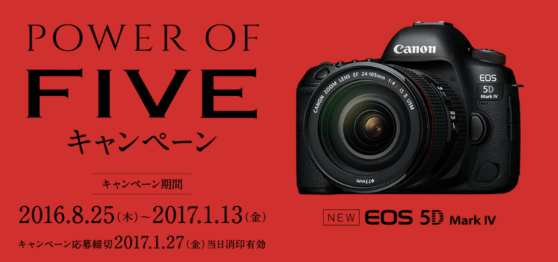 Canon EOS 5D Mark IV : POWER OF FIVE キャンペーン