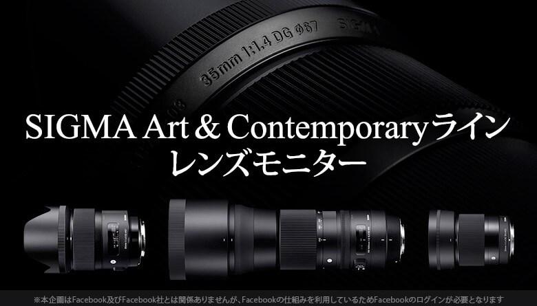 【シグマ Art & Contemporaryラインレンズモニターキャンペーン】