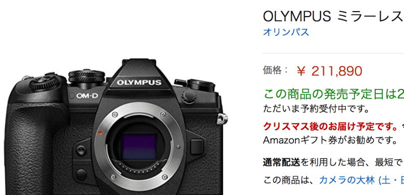 Amazon OM-D E-M1 Mark II