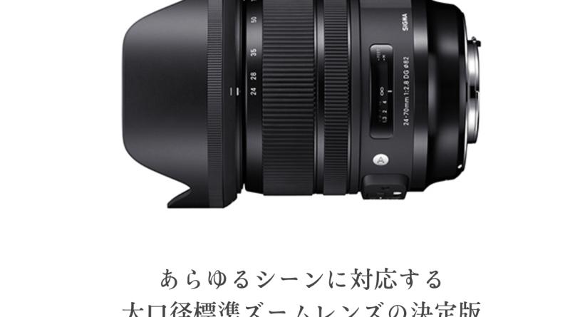 SIGMA 24-70mm F2.8 DG OS HSM
