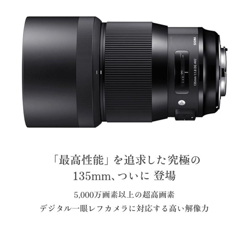 SIGMA 135mm F1.8 DG HSM
