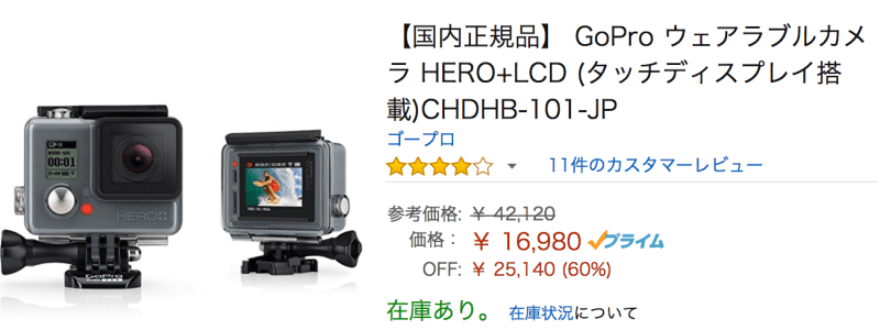 GoPro HERO+ LCD Amazon