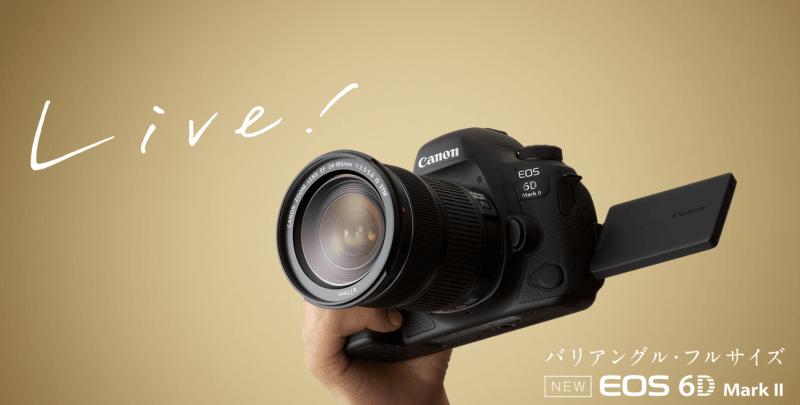 Canon EOS 6D Mark II スペシャルサイト