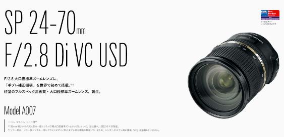 TAMRON SP 24-70mm F/2.8 Di VC USD Model A007