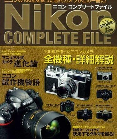 Nikon ニコン コンプリートファイル (Gakken Camera Mook) ムック – 2017/6/29 CAPA編集部