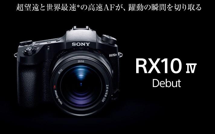 ソニーがもうすぐ発表すするカメラはDSC-RX10V | Dmaniax com