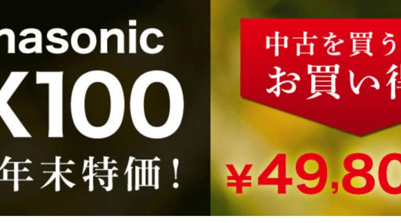 【あす楽】《新品》 Panasonic(パナソニック) LUMIX DMC-LX100-K ブラック [ コンパクトデジタルカメラ ] 【在庫限り(生産完了品)】【KK9N0D18P】