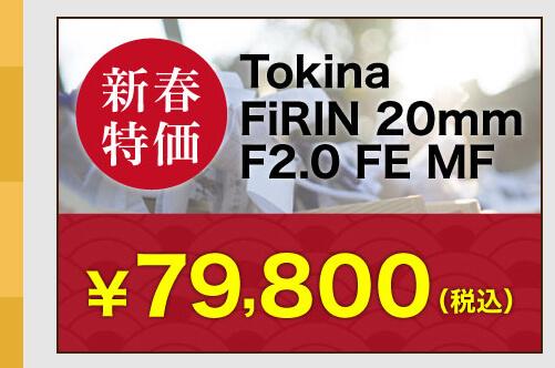 新品》 Tokina(トキナー) FiRIN 20mm F2.0 FE MF (ソニーE用/フルサイズ対応) [ Lens | 交換レンズ ] 【¥5,000-キャッシュバック対象】【MapCamera購入特典!メーカー保証2年付き】【KK9N0D18P】【特価品/数量限定】