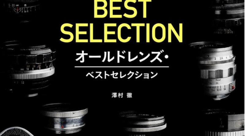 オールドレンズ・ベストセレクション 単行本 – 2018/2/19 澤村 徹 (著)