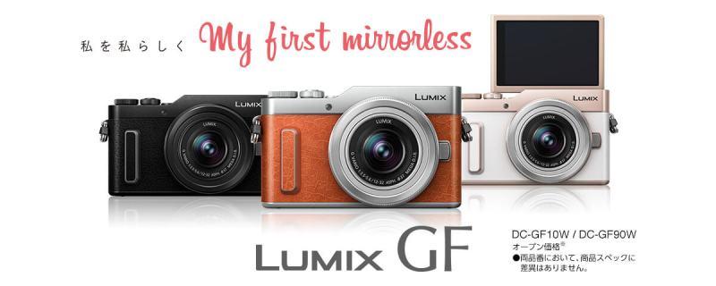 Panasonic LUMIX DC-GF10/GF90