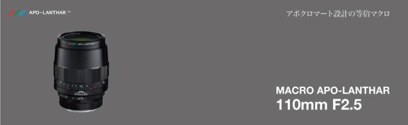 COSINA MACRO APO-LANTHAR 110mm F2.5