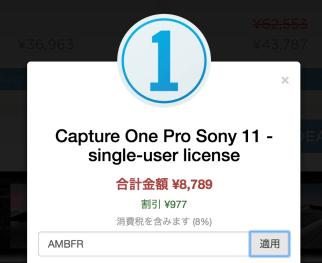 Capture One Pro 11 SONY - Single-user license