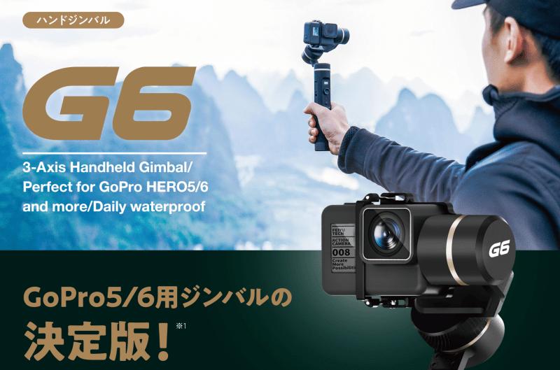 FeiyuTech G6