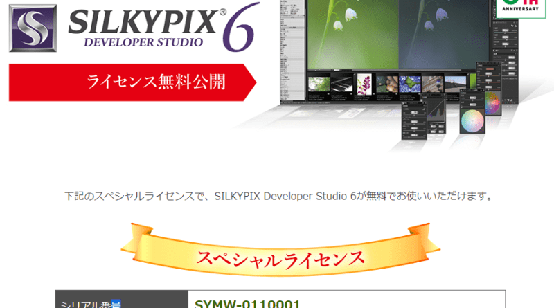 「SILKYPIX Developer Studio 6」を無料公開