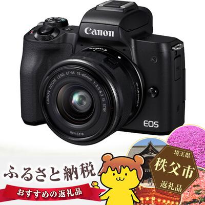 ふるさと納税 秩父市 キヤノン ミラーレスカメラEOS kiss M(ブラック)、EF-M15-45 IS STM レンズキット、SDカード付