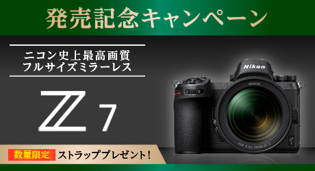 Nikon Z7発売記念キャンペーン