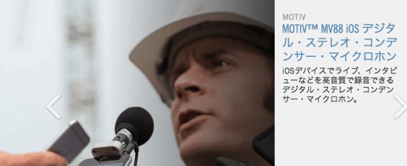 SURE MOTIV™ MV88 iOS デジタル・ステレオ・コンデンサー・マイクロホン