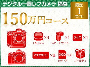 Nikon Direct 福袋 2019