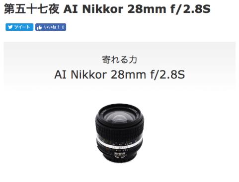 ニッコール千夜一夜物語 第五十七夜 AI Nikkor 28mm f/2.8S