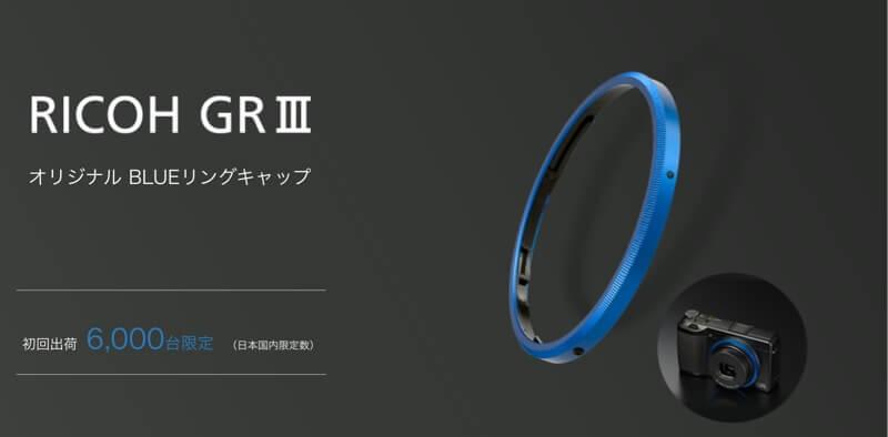 RICOH GR III Blue リングキャップ