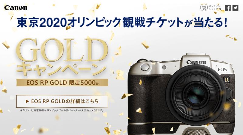 Canon EOS RP GOLD