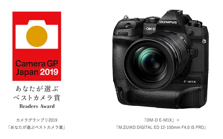 「カメラグランプリ2019」において ミラーレス一眼カメラ「OLYMPUS OM-D E-M1X」が 「あなたが選ぶベストカメラ賞」を受賞