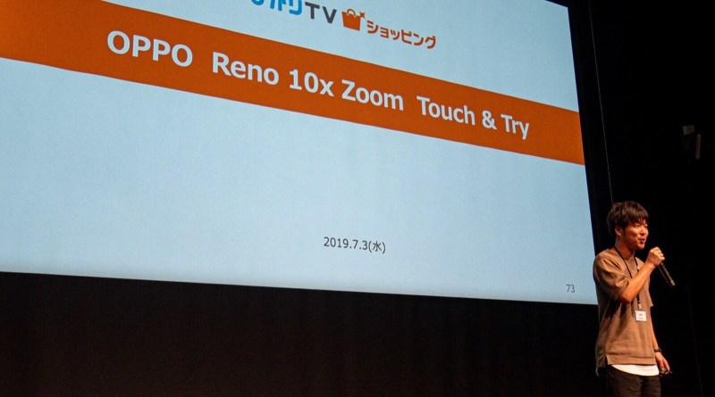OPPO「Reno 10x Zoom」タッチ&トライ イベントレポート – 最安で購入出来るのは ひかりTVショッピング