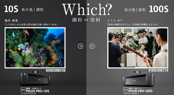 Canon「Which?キャンペーン」ページ