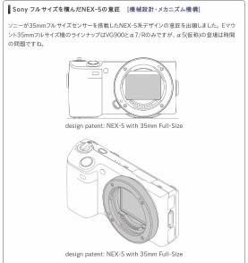 ソニーNEX-5スタイルフルサイズ機