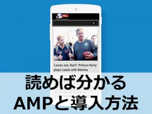 what_is_accelerated_mobile_pages_timg