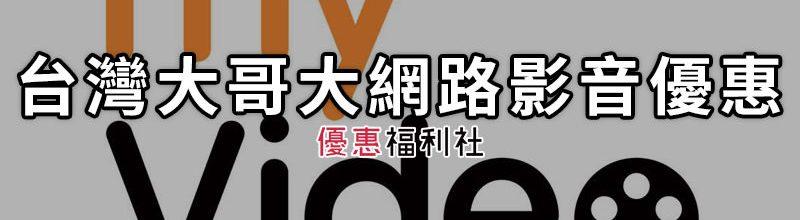myVideo優惠折扣代碼序號‧臺灣大哥大網路影音平臺免費試用 – 優惠福利社
