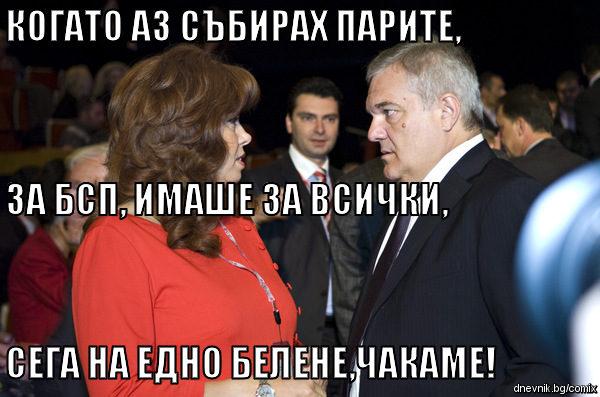 https://i2.wp.com/www.dnevnik.bg/shimg/cbig_1913564.jpg